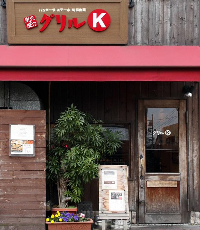 グリルK 東京 千石店